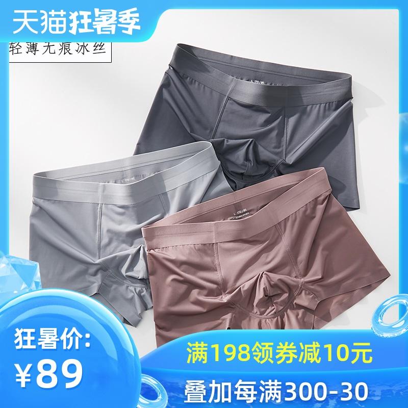 3条内裤男冰丝无痕四角裤头男士平角底裤男生短裤衩透气夏季超薄