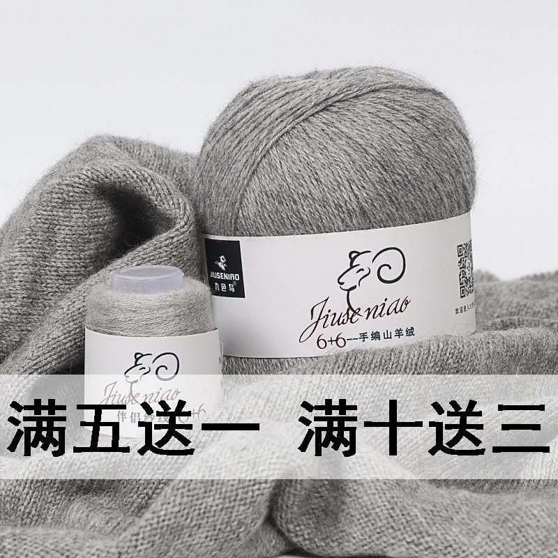 九色鸟羊绒线正品 手编中粗机织纯山羊绒 宝宝羊毛线批发特价清仓