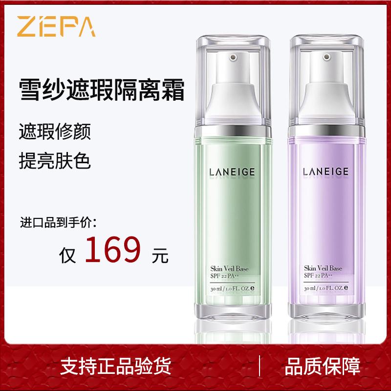 Laneige/ Laneige cream, 30ml makeup, front milk, female makeup.