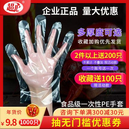 一次性手套塑料透明食品加厚餐饮薄膜家用女1000只装pvc手膜100只