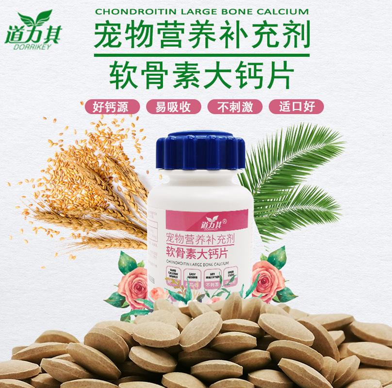 Daoliqi dog pet calcium tablet 180 Capsules / bottle puppy calcium and bone strengthening cat nutrition pet health care product