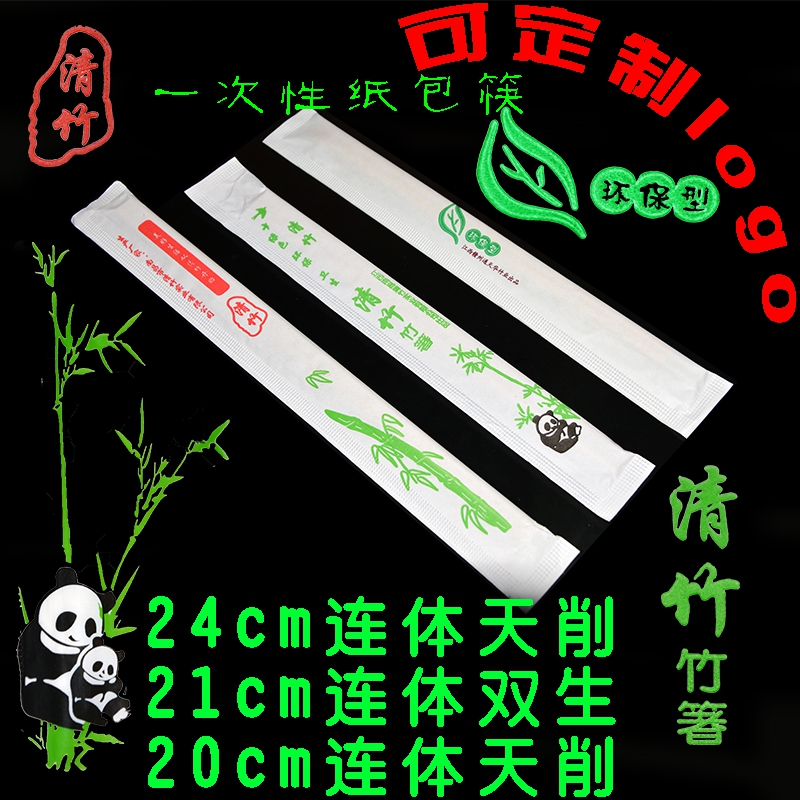 Disposable bamboo chopsticks paper packaging conjoined twin chopsticks tianxie chopsticks convenient package delivery of sanitary chopsticks customized tableware