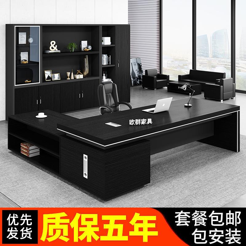 文绮老板桌总裁桌大班台简约现代办公室家具时尚经理主管桌椅组合