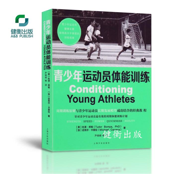 正版 青少年运动员体能训练 体能训练书 体能训练理论与方法