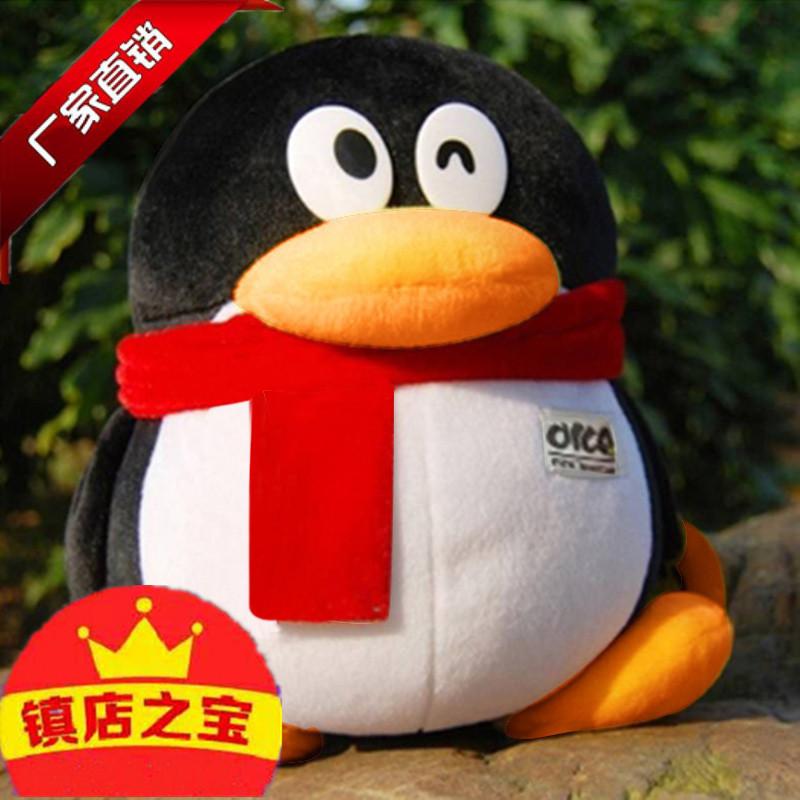 (用1元券)腾讯 QQ企鹅 公仔玩偶 毛绒玩具 布娃娃 公司活动礼品 QQ公仔