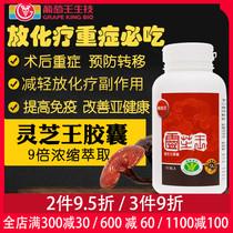 台湾进口灵芝菌丝孢子粉精华9倍浓缩改善增强免疫中老年滋补保健