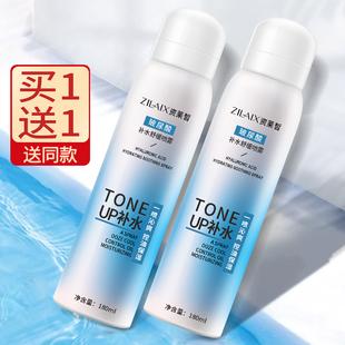 2瓶|玻尿酸补水喷雾正品控油保湿收缩毛孔旗舰店官方爽肤水男士女