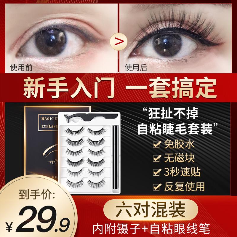 False eyelashes, women, natural simulation, eliminate ultra-soft magnets, self-viscous, stone magnetic eyelasma, marching