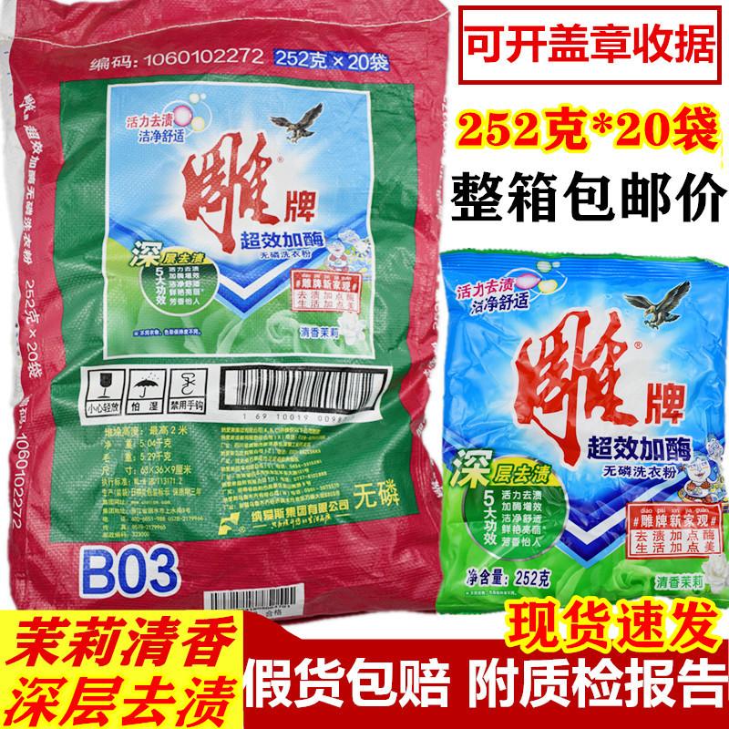 新包装雕牌超效加酶无磷洗衣粉252g*20袋整箱劳保用品茉莉香型
