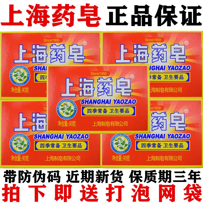上海药皂上海香皂洗脸香皂沐浴香皂洗手香皂90g洗衣皂国货包邮