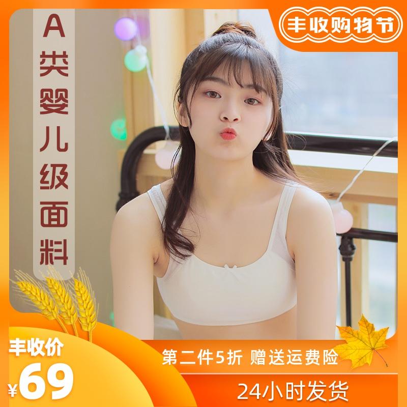 11月28日最新优惠青春儿大童小学生无钢圈少女棉文胸
