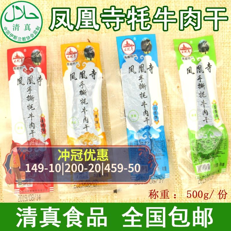 500g装青藏特产青海凤凰寺手撕牦牛肉干西宁清真食品休闲零食小吃