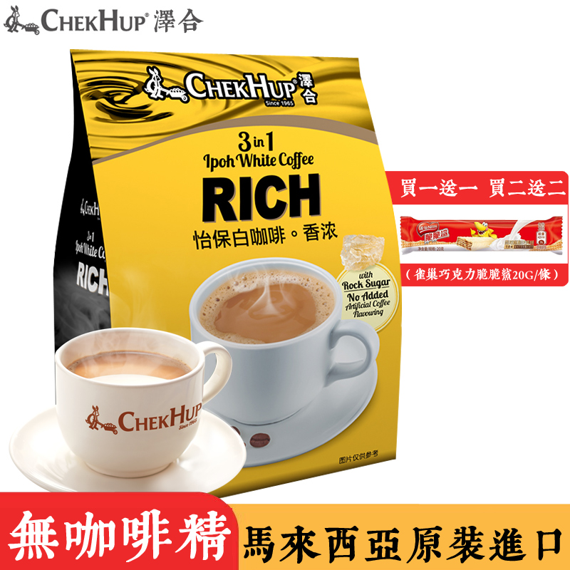 Zehe Ipoh instant coffee powder imported from Malaysia 600g (40g * 15 bags)