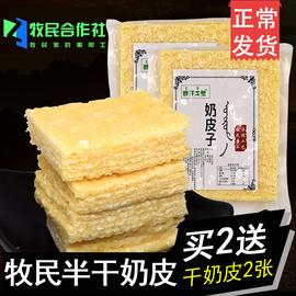 内蒙古特产 锡盟半干奶皮子手工无糖纯酪奶制品乳扇零食150g包邮
