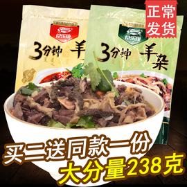 羊杂碎 大克数 内蒙古特产羊杂汤羊肉羊汤即食新鲜熟食小吃238g