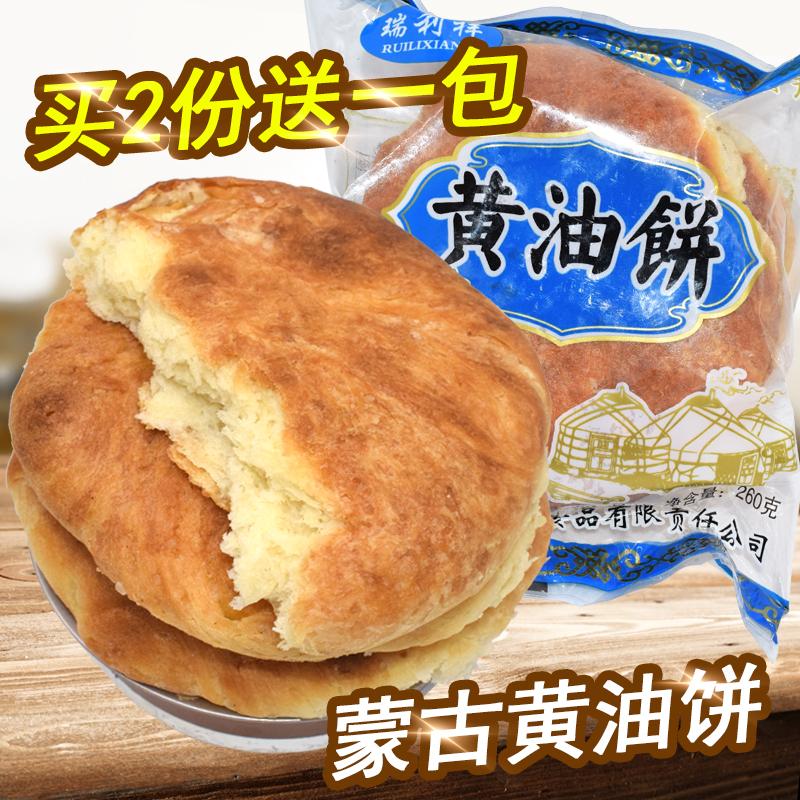 内蒙古特产现做烧饼早点蒙古黄油饼