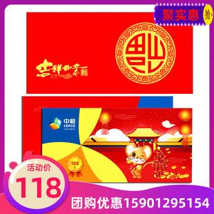中粮礼品册168型16选1礼品卡定制自选册食品购物卡提货券团购优惠