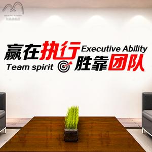 创意标语口号激励励志墙贴纸执行力团队工作室企业公司文化墙贴画