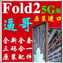 官网旗舰店手机F9000fold手机W2020折叠屏手机F7000SMFlipZGalaxy三星Samsung稀缺现货