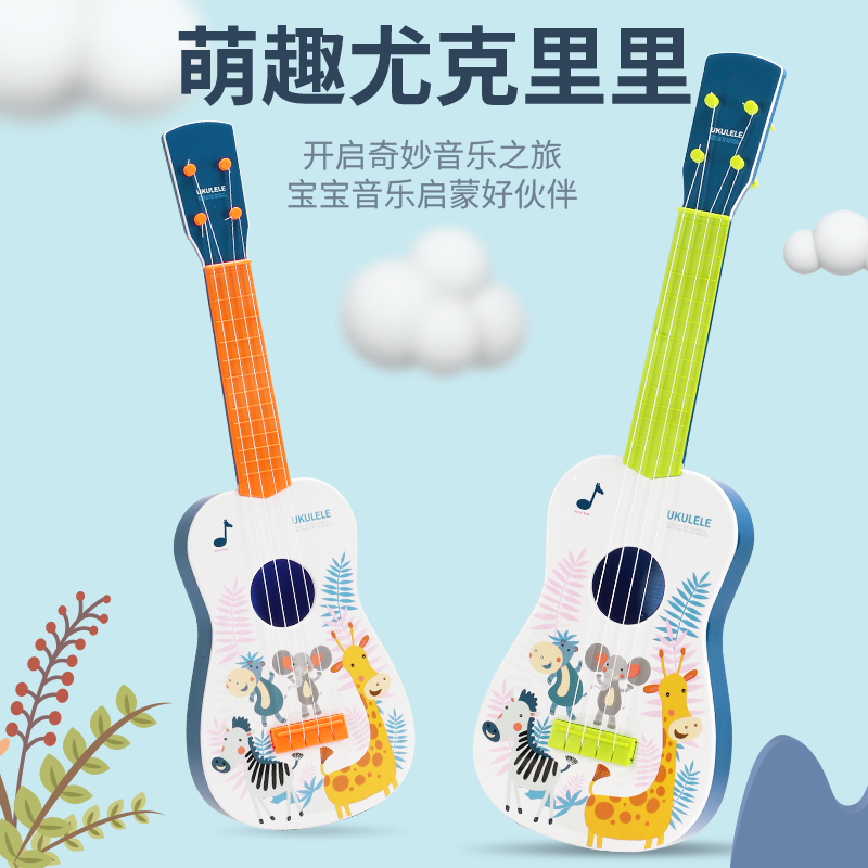 Childrens music small guitar can play tuba yukrili boys and girls beginners simulation instrument early education toys