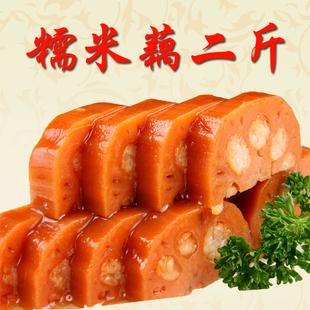 2斤 新货上市 扬州特产宝应桂花糯米藕1000克蜜汁莲藕密封袋装