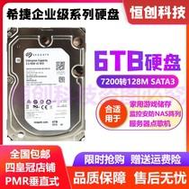 希捷6T硬盘6TB企业级硬盘6000G台式机监控录像NAS存储阵列7200转