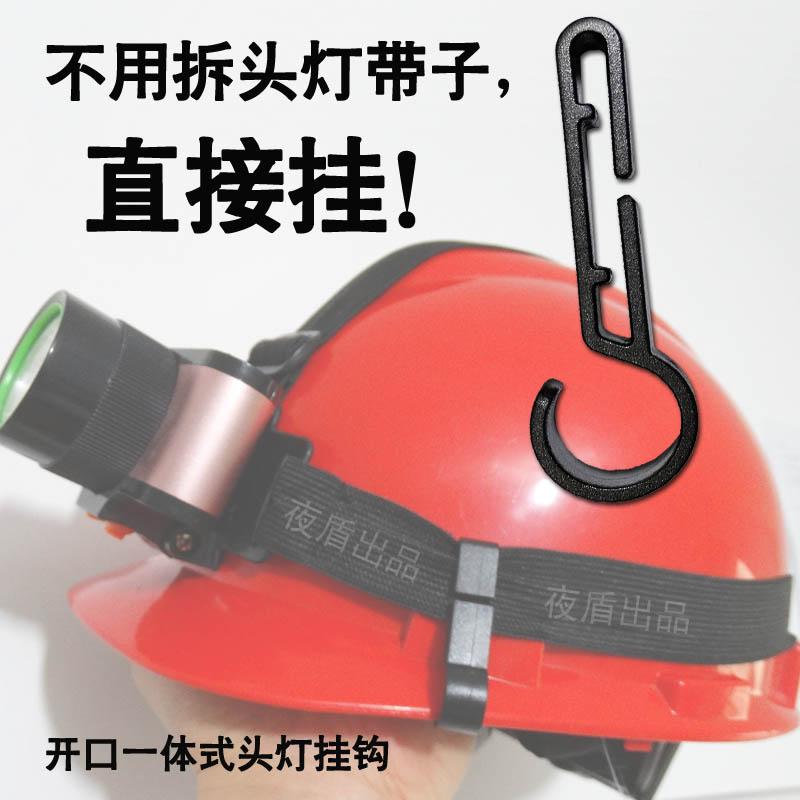 0.50元包邮安全帽头灯固定钩开口式防滑扣挂钩