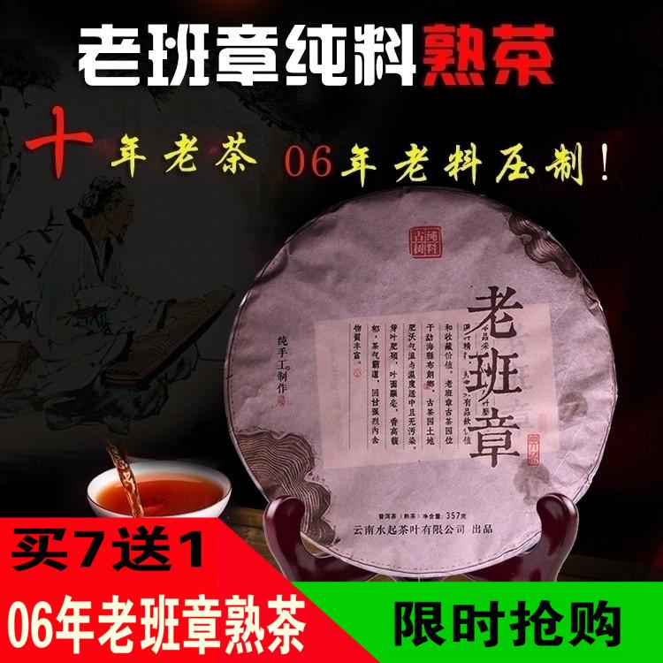 老班章普洱茶熟茶 357g�茶古�洳枞~云南七子�茶5年-10年 特�