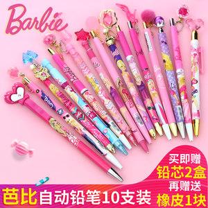芭比公主文具小學生自動鉛筆帶吊墜兒童卡通女孩可愛按動式活動鉛筆0.5送鉛芯六一禮品