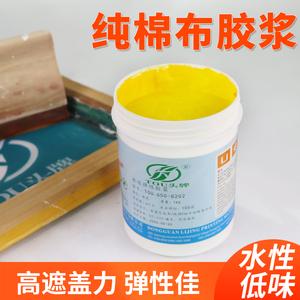 650丝印白胶浆水性印花透明胶浆油墨服装衣服广告衫丝网印刷水墨