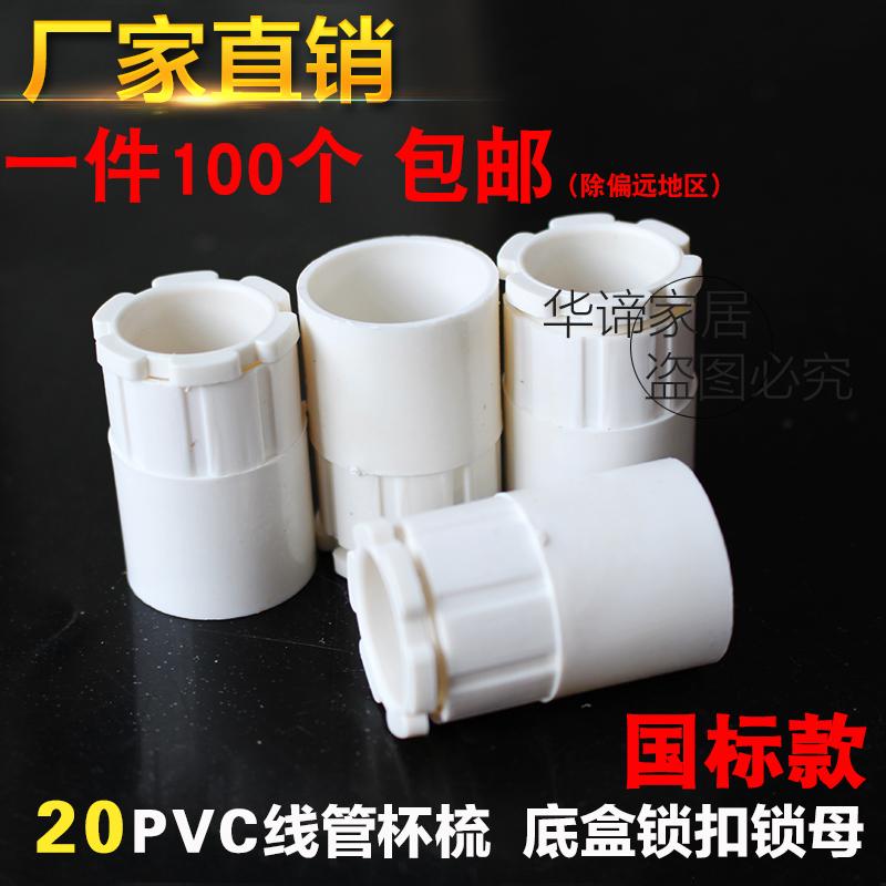 PVC Φ20 провод трубы гребень 86 конец коробка темно коробка запереть запереть мать коробка подключать 4 секущая линия трубка подключение глава 100 только