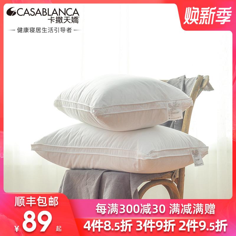 CASABLANCA/卡撒天娇床上用品单人枕头棉柔羽丝绒枕芯成人护颈枕