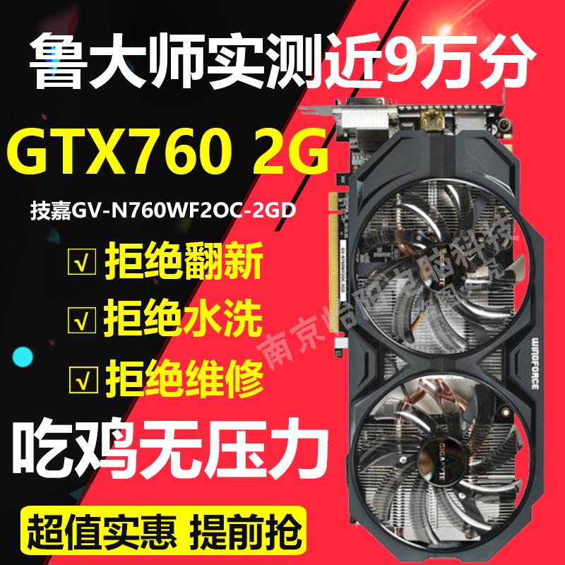 拆机技嘉GTX760显卡2g独显 吃鸡逆水寒游戏 台式机电脑独立显卡