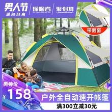 探险者帐篷户外野营加厚防暴雨野外露营全自动单双人情侣2人帐蓬