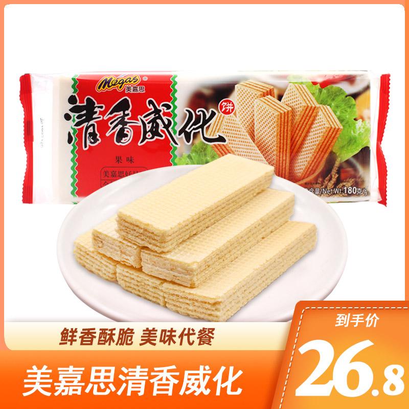 美嘉思清香威化饼干180g*6包办公休闲 果味零食品下午茶 聚会小吃