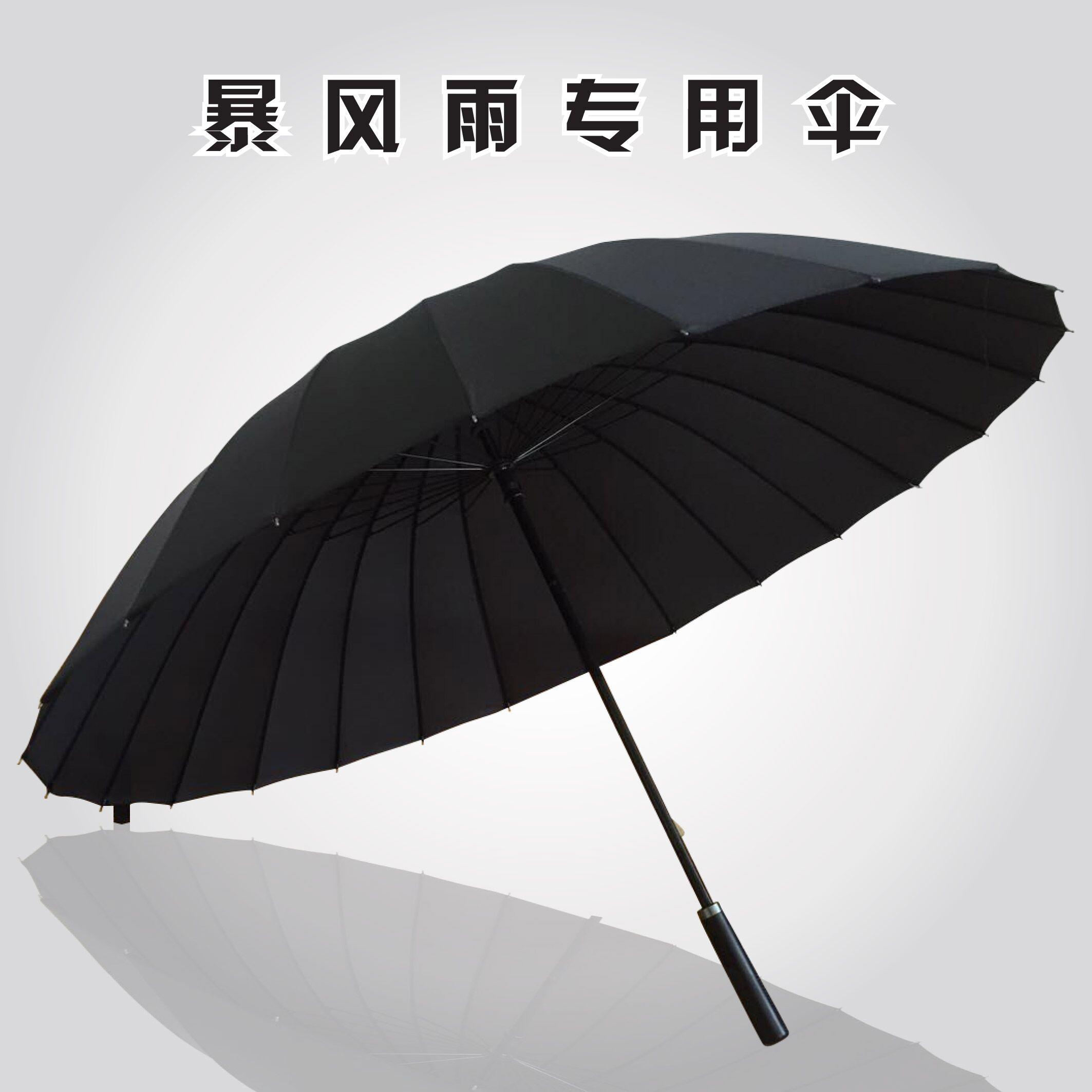 特价包邮男士长柄伞创意户外伞手动双人伞超大雨伞24骨防风广告伞