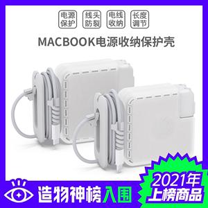 苹果笔记本电源保护壳数据线充电器
