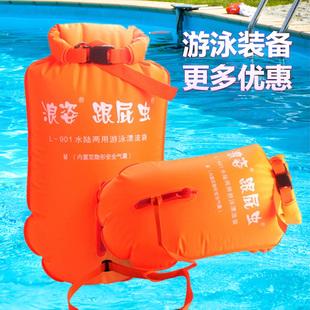 第四代跟屁虫双气囊游泳包漂流袋防水袋 备 901 浪姿 游泳装