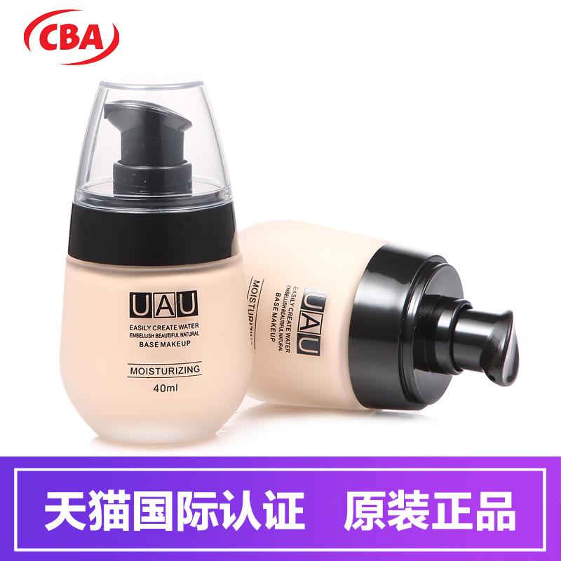 泰国UAU小奶瓶粉底液保湿水润轻薄提亮控油干皮油皮bb霜裸妆持久