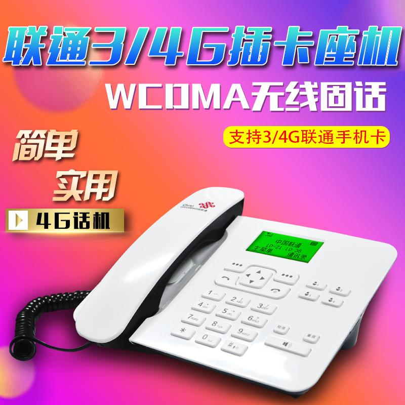 卡尔联通4g话机 WCDMA插卡座机 3G网信号 无线插卡固话家用办公