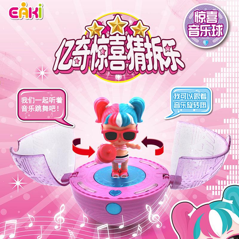 EAKI亿奇惊喜猜拆乐惊喜音乐球 广告款惊喜娃娃 儿童盲盒娃娃玩具