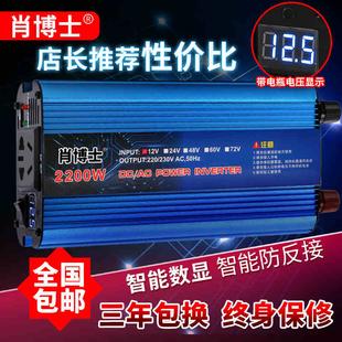 肖博士车载逆变器12V24V48V转220V500W1200W2200W家用电源转换器品牌
