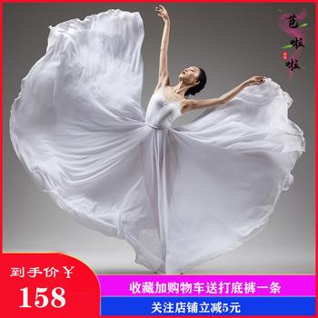 现代舞飘逸大摆裙写真练习舞蹈服