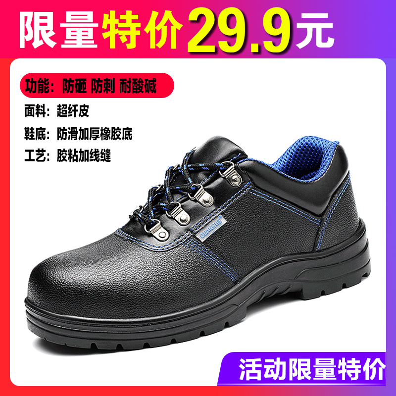 Labor protection shoes mens summer light deodorant steel Baotou anti smashing anti piercing wear-resistant labor safety site work shoes