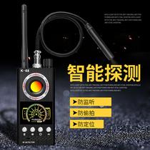 反监听探测仪gps扫描探测器跟踪信号无线信号防偷拍防定位反窃听