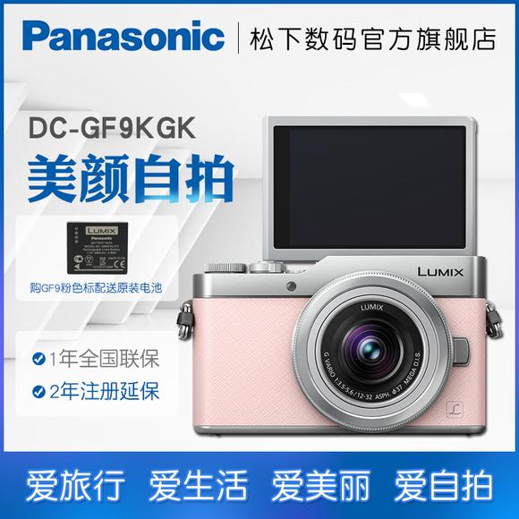 官方旗舰店 Panasonic松下 DC-GF9KGK 4K美颜自拍微**数码照相机