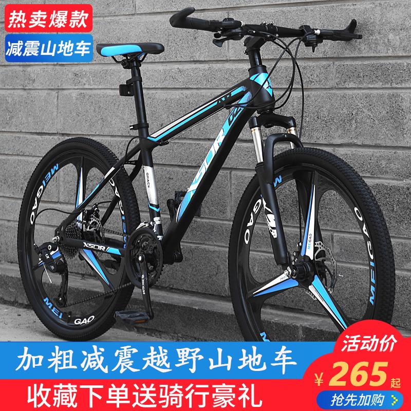 278.00元包邮越野山地车自行车24寸变速高碳钢超轻青少年男女成人越野赛车。