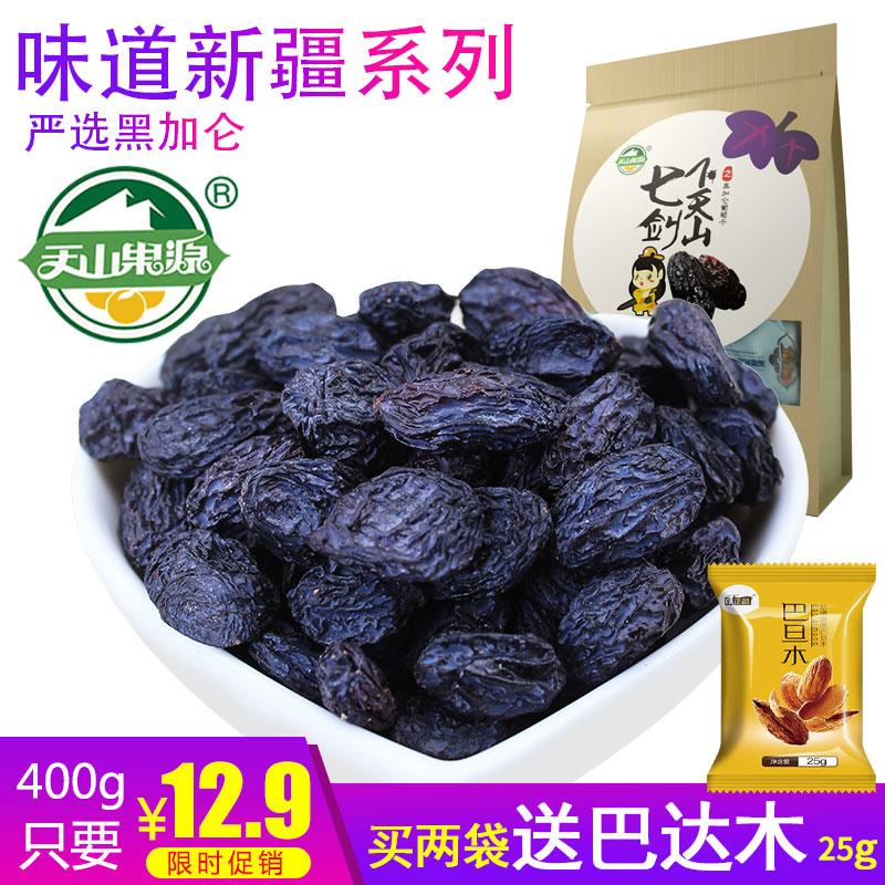 黑加仑葡萄干超大黑葡萄干黑加仑新疆特产葡萄干特级黑加仑小包装