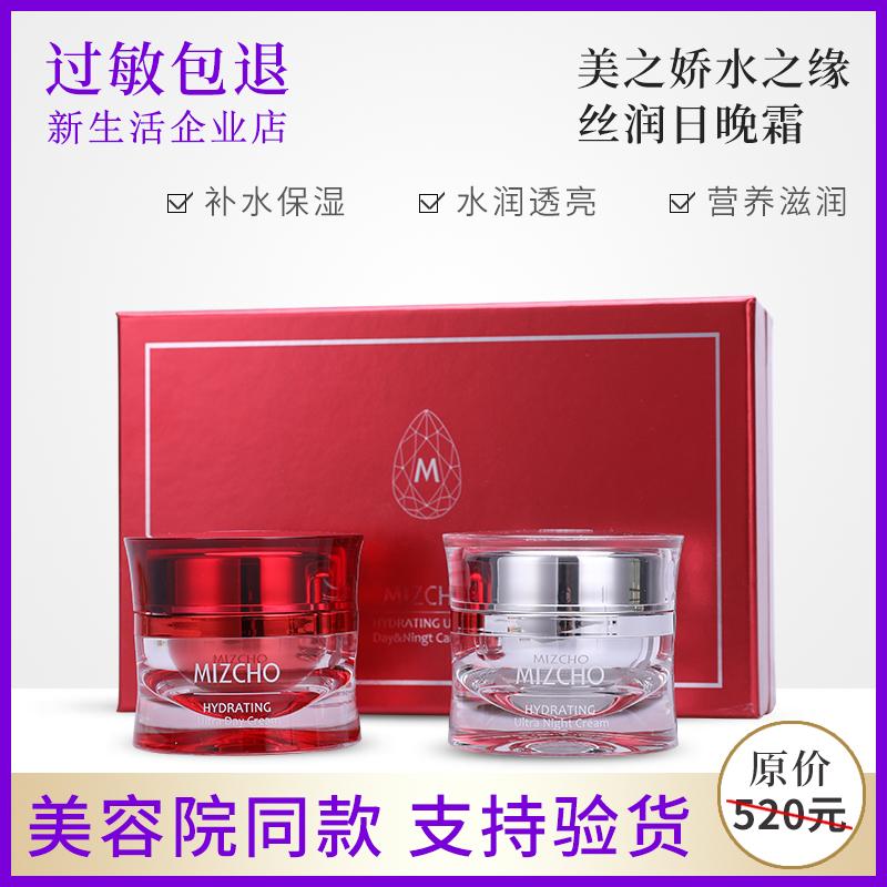 韩国新生活化妆品专柜正品美之娇水之缘丝润日晚霜滋润保湿两件套