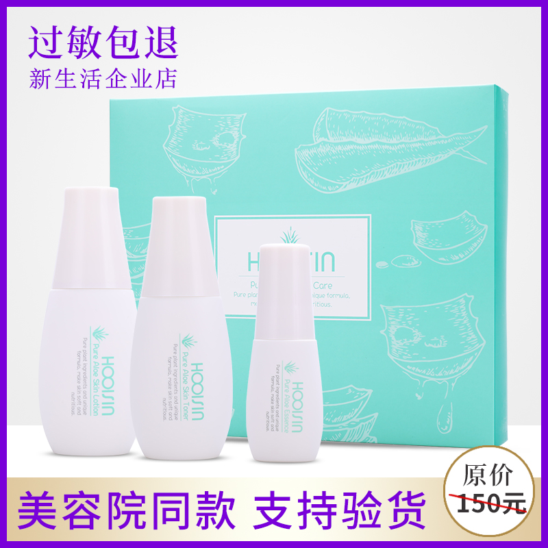新生活化妆品专柜正品荟馨纯净芦荟护肤系列三件套装水乳护肤品